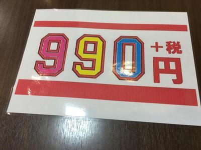 990円.JPG